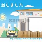 引っ越しDM-SAMPLE