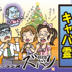 kyabarei-s5